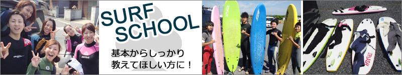 関西 大阪府 堺市 サーフィンスクール サーフスクール サーフィンツアー