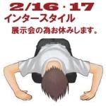 お休みのお知らせ 2/16・17