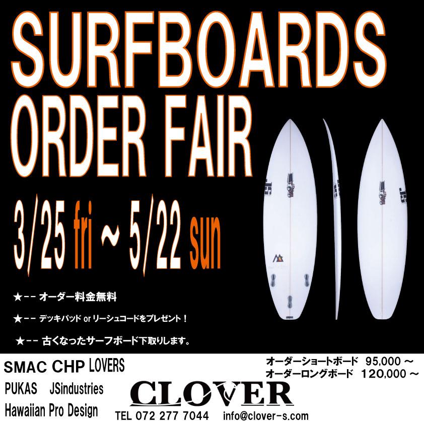 2016春オーダーフェアーSURFBOARDS-1