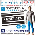 BEWET      アーリーWキャンペーン