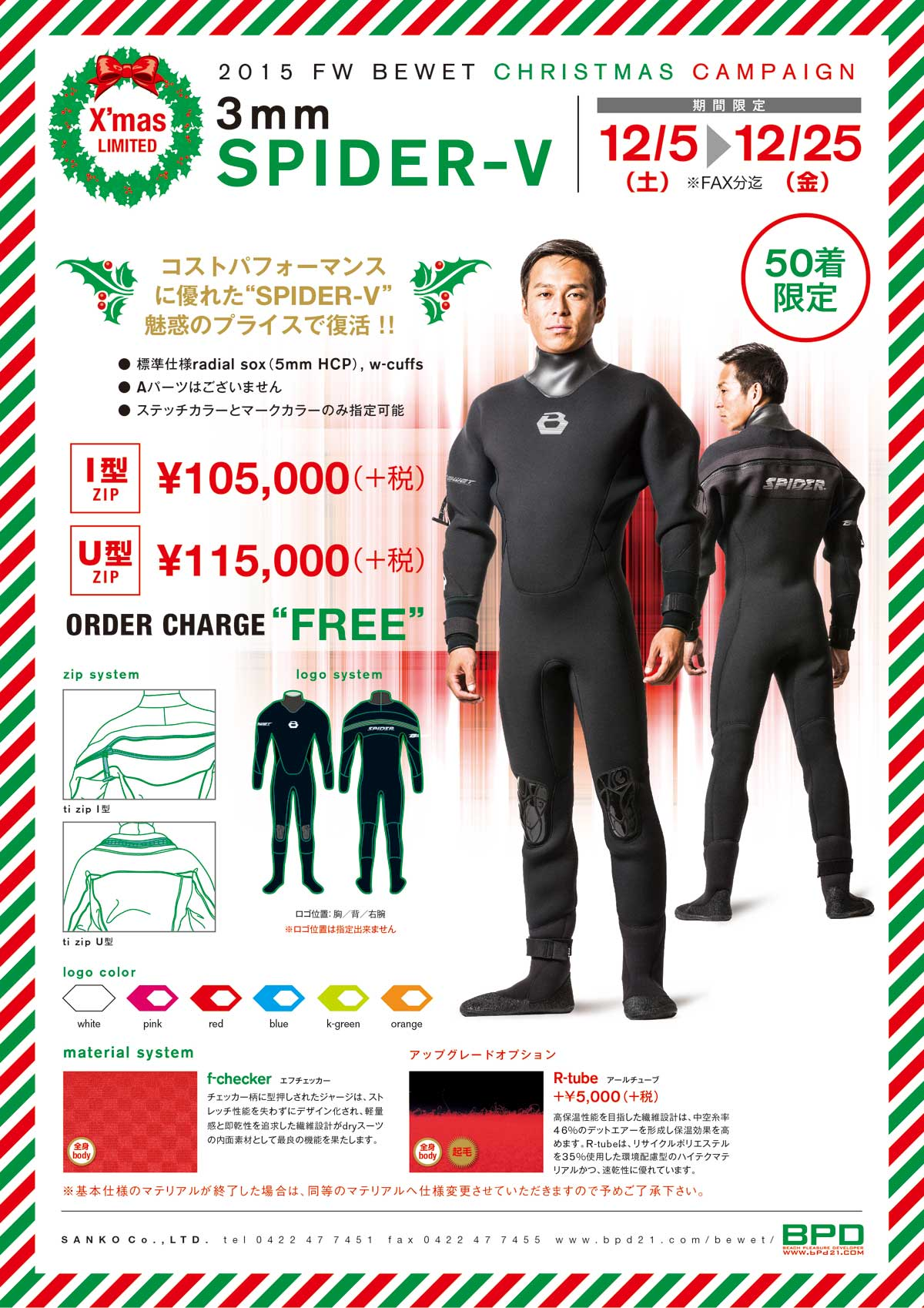 2015FW-BE-CHRISTMAS-2