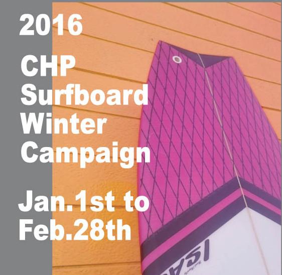 CHPサーフボード オーダーキャンペーン