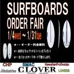 2017 サーフボード オーダーフェアー