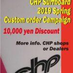 CHPサーフボード  トリプルキャンペーン
