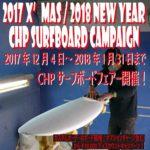 サーフボード CHPオーダーキャンペーン  JSオーダー