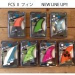 FCSⅡ フィンシステム