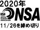 来年のNSA正会員登録は1ヶ月はやくなります。