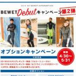 ウェットスーツお得なキャンペーン! BEWET