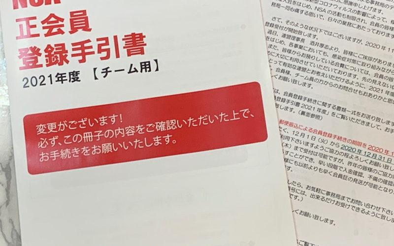 NSA 日本サーフィン連盟 2021年の新規・更新のお知らせ