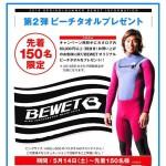 BEWET 限定150名キャンペーン~