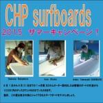 CHP サマーキャンペーン