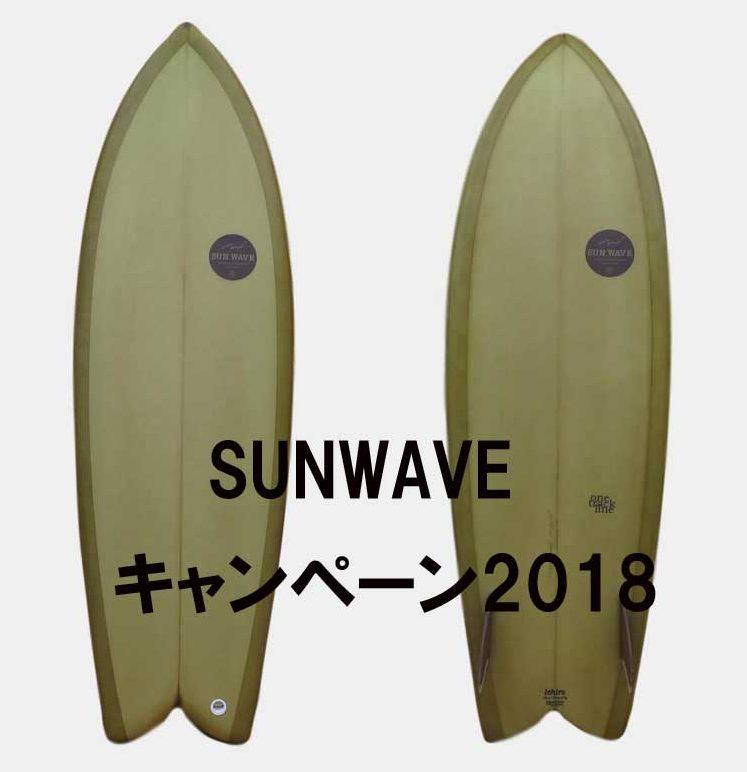 SUNWAVE サーフボードのキャンペーン!